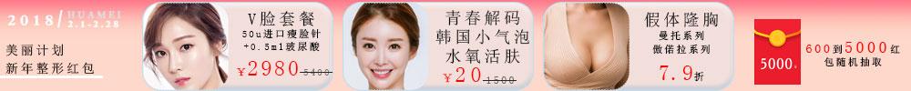 上海华美美丽计划 整形红包为你买单