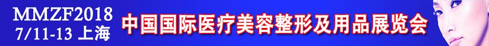 2018上海国际医疗聚星娱乐官网及聚星登录网址设备展览会7月与您共聚