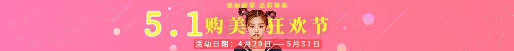 北京壹加壹5月购美狂欢节 品质盛宴等你来