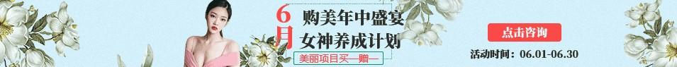 上海天大6月钜惠 重启无龄年代