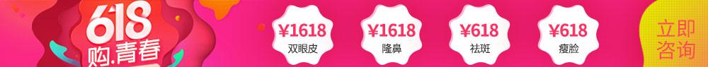"""长沙雅美""""6.18""""整形狂欢购,热门项目1折秒杀!"""