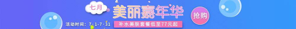 杭州格莱美七月暑期整形特价活动来袭!