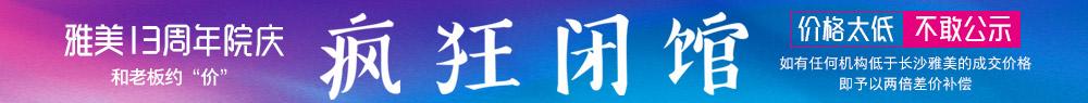 长沙雅美院庆 热门项目火爆嗨抢