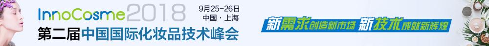 第二届中国国际化妆品技术峰会9月上海开幕