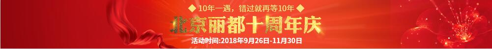 北京丽都十周年庆 多重豪礼 任性享