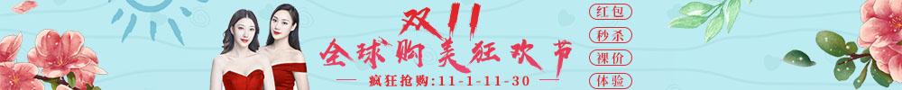 重庆爱思特双11全球购美狂欢节