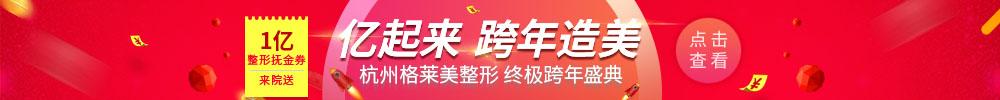 杭州格莱美亿起来 跨年造美大型优惠活动