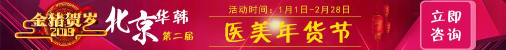 北京华韩第二届医美年货节 让你美丽过新年