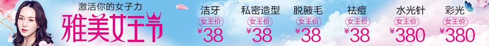 长沙雅美3月女王节 做?#32422;?#25165;会有魅力