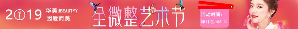 广州华美3月全微整艺术节 让你初春变美