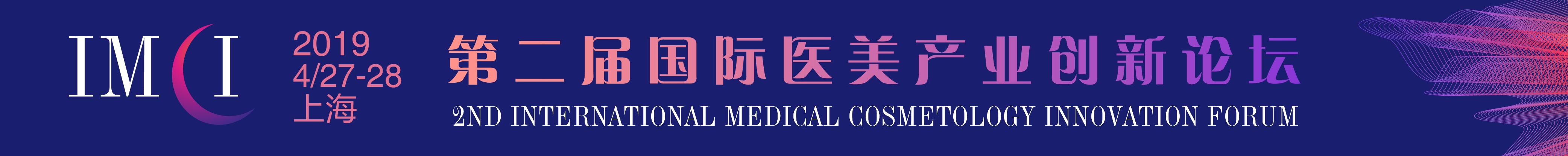 第二届国际医美产业创新论坛报名正式开始!