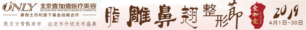 北京壹加壹脂雕鼻俏整形节 东方骨骼美学白皮书升级发布盛典