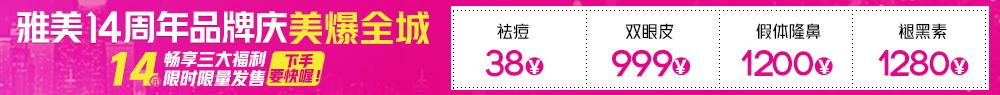 长沙雅美整形4周年品牌庆 全民的狂欢美爆全城
