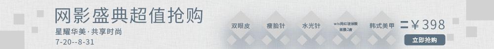 合肥華美整形網影盛典 共享時尚活動