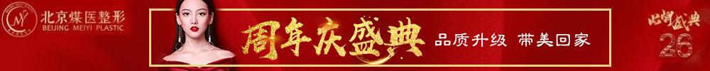 北京煤炭總醫院整形26周年慶典優惠 感恩回饋