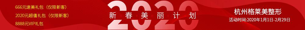 杭州格莱美整形2020年新春美丽计划 超值礼包等你来拿