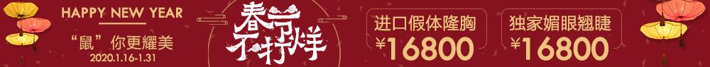 """长沙雅美整形新年福利""""鼠""""于你的美 春节不打烊"""