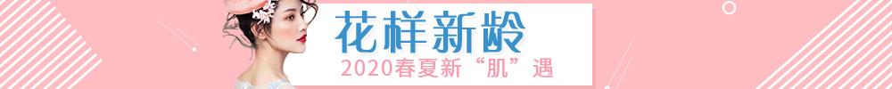 """上海時光整形花樣新齡 春夏新""""肌""""遇特大活動"""