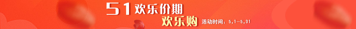 深圳军科整形51欢乐价期欢乐购盛大优惠活动