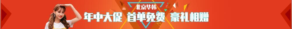 北京華韓整形年中大促 首單免費 豪禮相贈