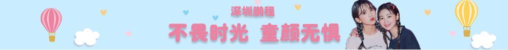 深圳鵬程醫院整形6月不畏時光 童顏無懼