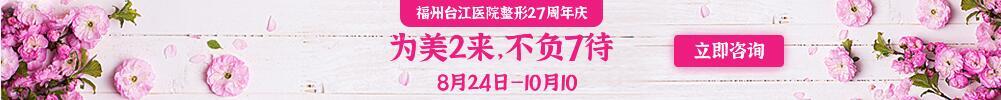 福州臺江醫院整形27周年慶(8月24日—10月10) 為美2來,不負7待