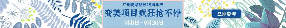 廣州美恩整形25周年慶(9月1日—9月30日) 變美項目瘋狂搶不停