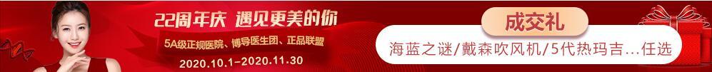 北京美莱整形22周年庆优惠进行中 在这里遇见更美的你