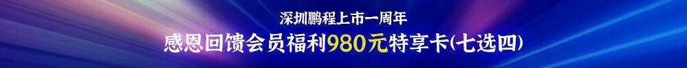 深圳鹏程上市一周年我找出,感恩回馈会员福利980元特享卡(七选四)