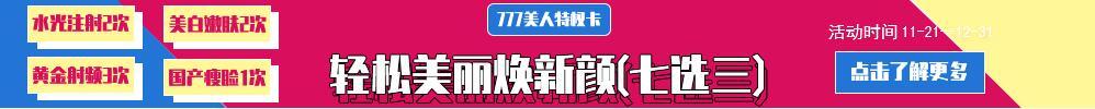 南京韩辰12月整形优惠 777美人特权卡,轻松美丽焕新颜(七选三)
