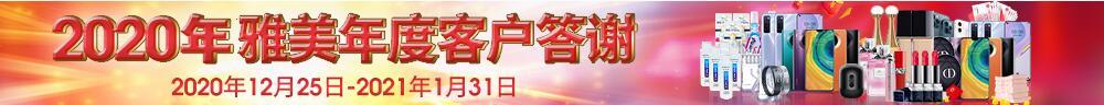 长沙雅美即日起至1月底即可领取你的美丽专属定制!