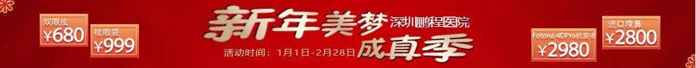 深圳鹏程医院新年美梦成真季
