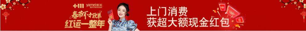 长沙雅美春节不打烊 新年福利随时宠你!红运一整年