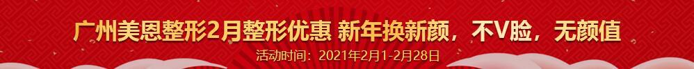 广州美恩整形2月整形优惠 新年换新颜,不V脸,无颜值