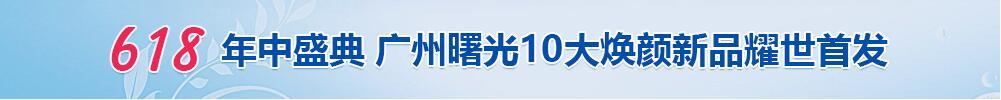 618年中盛典 廣州曙光10大煥顏新品耀世首發