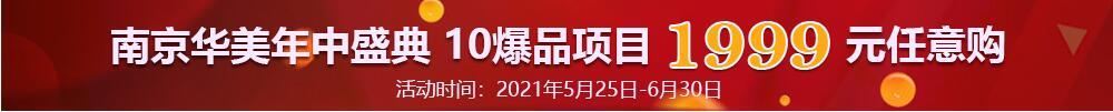 南京華美年中盛典 10爆品項目 1999元任意購