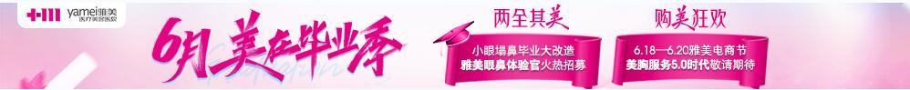 6月美在畢業季 長沙雅美購美狂歡