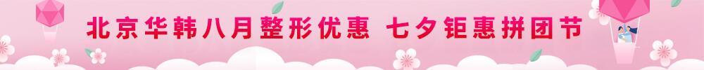 北京华韩八月整形优惠 七夕钜惠拼团节