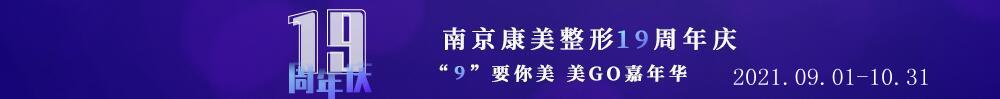 """""""9""""要你美 南京康美整形19周年慶·美GO嘉年華"""