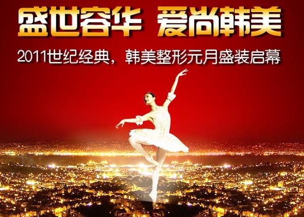 2011世纪经典,韩美整形元月8号盛装启幕