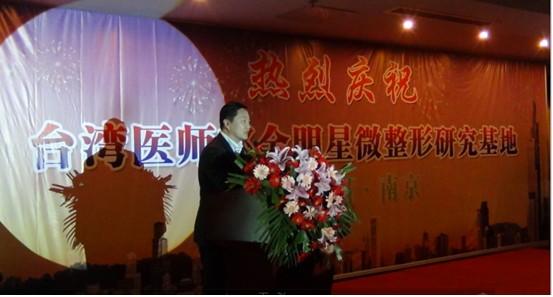 """热烈庆祝""""台湾医师部全明星微整形基地落户中国南京""""顺利落下"""