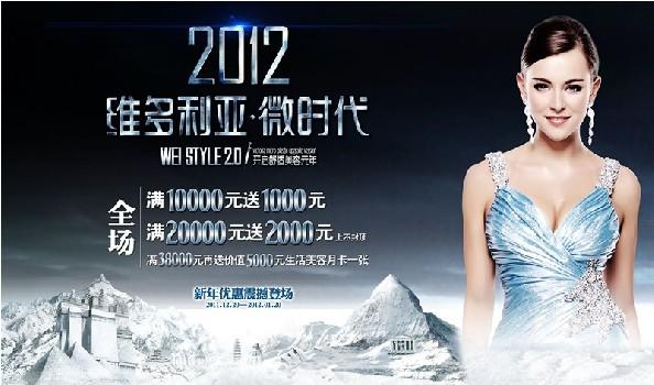 杭州2012美丽微时代,乐享优惠双重惊喜