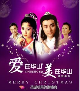 """杭州举办圣诞明星答谢盛典院长现场推介最新""""快整形""""理念"""
