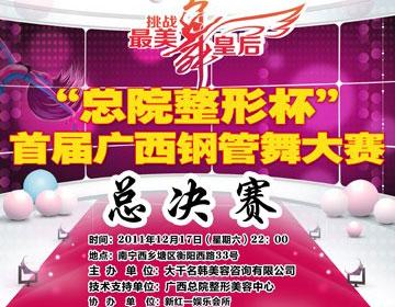 广西首届钢管舞总决赛17日阵容强势 引《天使》莅临
