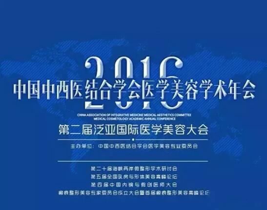 杨永成院长当选中国中西结合学会医美分会注射专家委员会常任委员