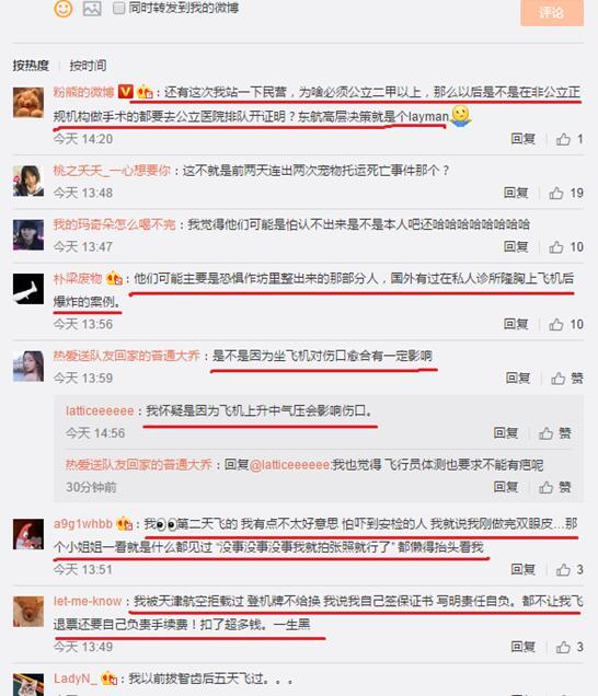 """亞冰整形評論:東航""""整容旅客要求""""有悖法規,涉嫌歧視民營醫美"""