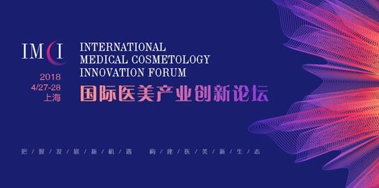 2018年4月国际医美产业创新大会强势来袭!