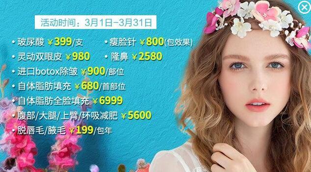 深圳3月整形优惠