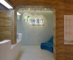 北京秀中医疗提眉案例