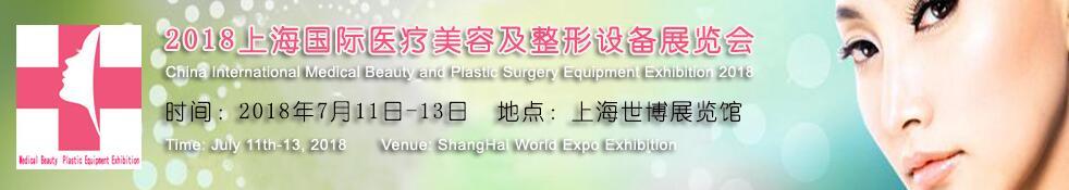 2018上海国际医疗美容及整形设备展览会7月与您共聚